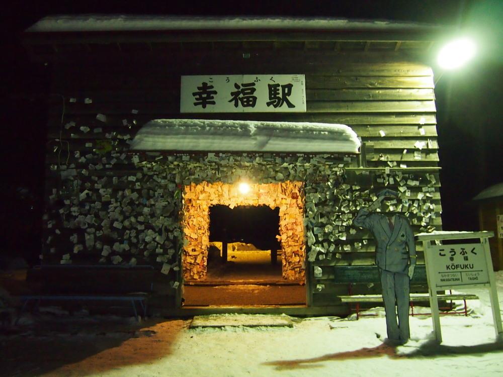 """冬のツアー第2弾「""""夜""""の幸福駅ツアー」はじまりました。_f0276498_16174420.jpg"""