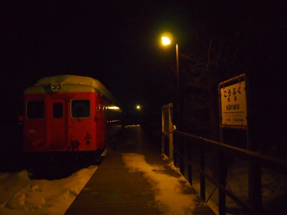 """冬のツアー第2弾「""""夜""""の幸福駅ツアー」はじまりました。_f0276498_16181839.jpg"""