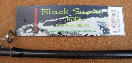 AIMS ブラックスネーク76MH & 77H  New入荷_a0153216_2210029.jpg