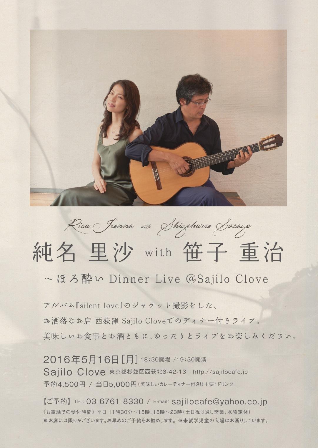 『 純名里沙 with 笹子重治 〜ほろ酔いDinner Live@Sajilo Clove 』_b0140723_02020556.jpeg