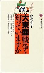 新刊:Masyarakat dan Perang Asia Timur Raya (倉沢愛子著・インドネシア語)大東亜戦争_a0054926_7244510.jpg