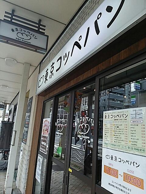 森下 東京コッペパン_c0124528_15201315.jpg