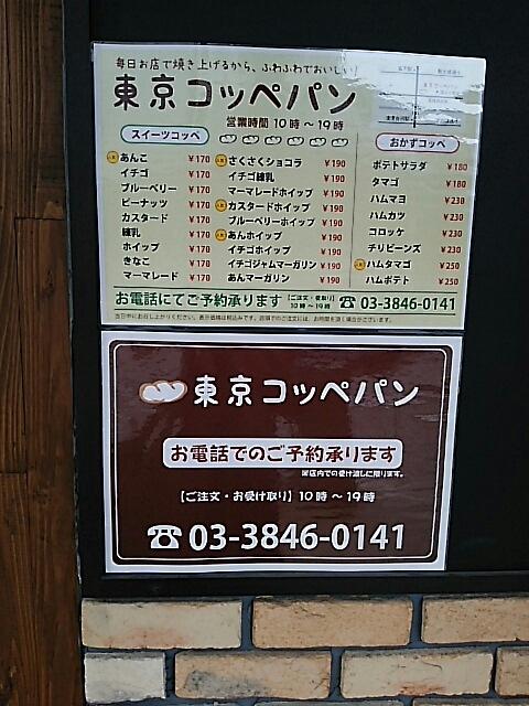 森下 東京コッペパン_c0124528_15201557.jpg