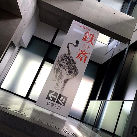 兵庫県立美術館_d0248537_6482152.jpg