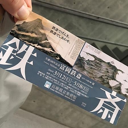 兵庫県立美術館_d0248537_6483667.jpg