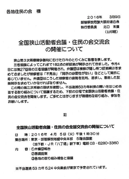 狭山「住民の会」交流会_d0024438_19513728.jpg
