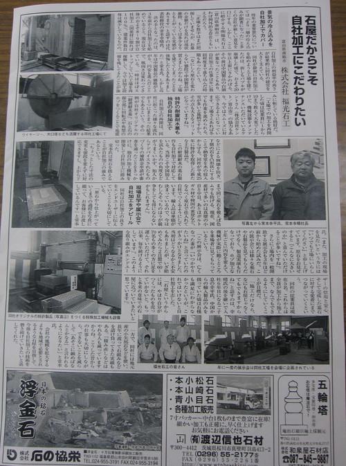 日本石材工業新聞に紹介されました_b0062748_16414591.jpg
