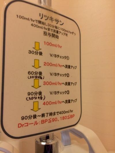 10月からの悪性リンパ腫R-CHOP療法終了!(私)_b0307951_22554250.jpg