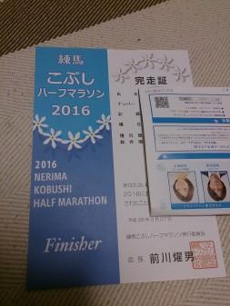 練馬こぶしハーフマラソン2016にエントリーさせていただきました_c0223192_1825083.jpg