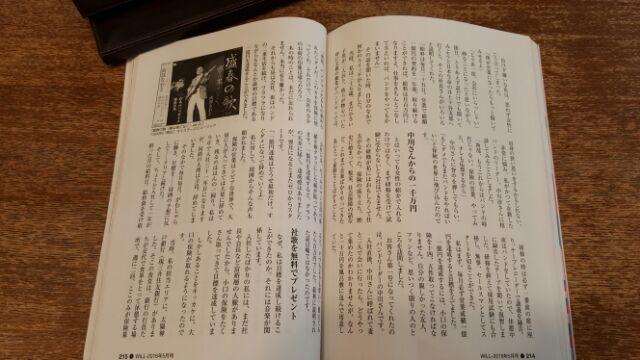 盛春の気付きーその5ー月刊「Will」に掲載_e0119092_20040730.jpg