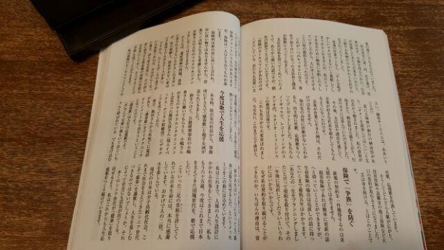 盛春の気付きーその5ー月刊「Will」に掲載_e0119092_20042510.jpg