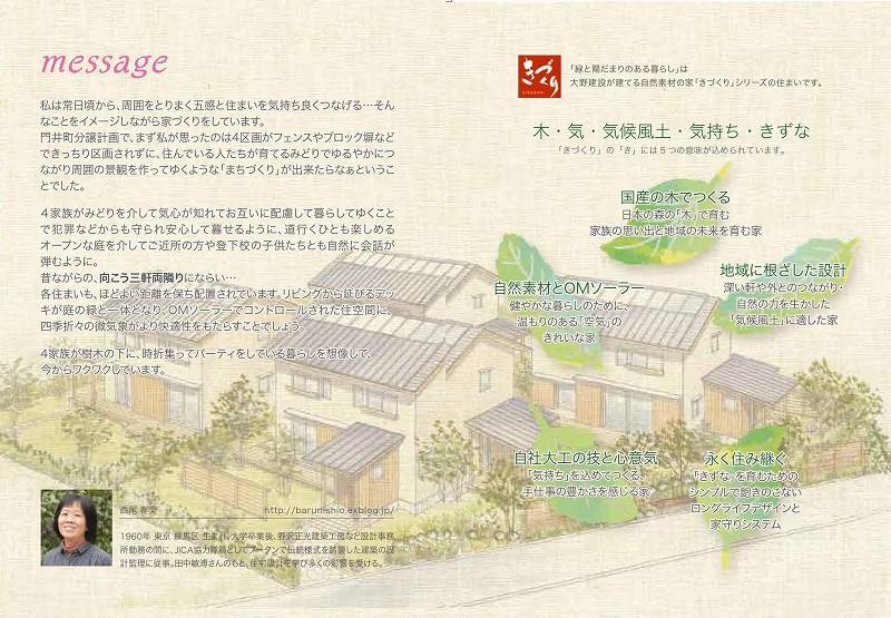 行田・体験宿泊モデルハウス「新・きづくり」オープンイベントのお知らせ_c0124100_1611288.jpg