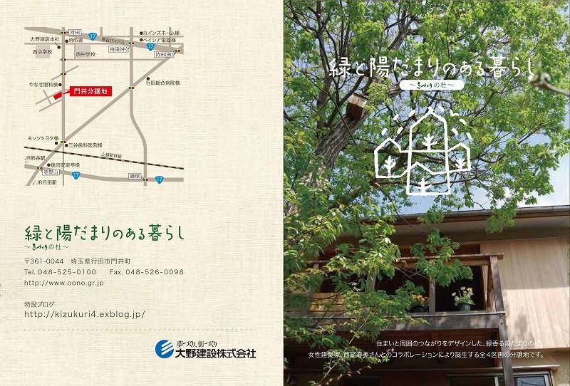 行田・体験宿泊モデルハウス「新・きづくり」オープンイベントのお知らせ_c0124100_161372.jpg