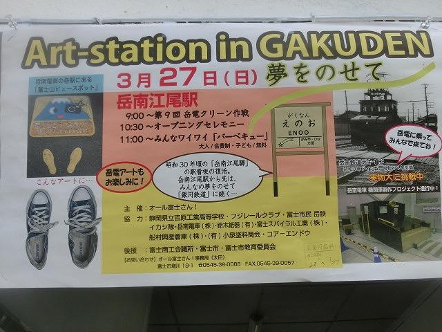 岳鉄に「夢をのせて」 アートステーション・イン・岳電_f0141310_7493670.jpg