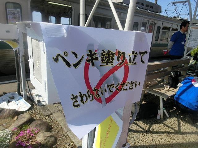 岳鉄に「夢をのせて」 アートステーション・イン・岳電_f0141310_7531967.jpg