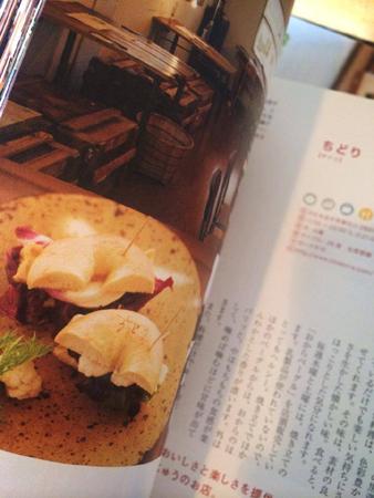 【 茨城カフェ日和 すてきなCAFEさんぽ 】に掲載いただきました。_a0251920_1142464.jpg