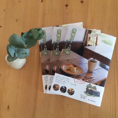 【 茨城カフェ日和 すてきなCAFEさんぽ 】に掲載いただきました。_a0251920_1143443.jpg