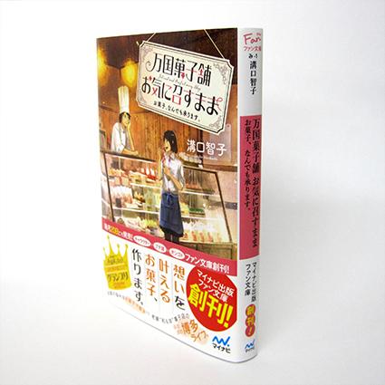 「万国菓子舗 お気に召すまま」ファン文庫:ライトノベルデザイン_f0233625_18523595.jpg