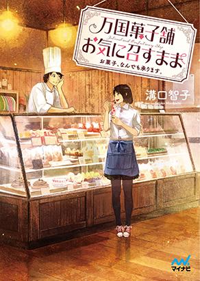 「万国菓子舗 お気に召すまま」ファン文庫:ライトノベルデザイン_f0233625_1853107.jpg