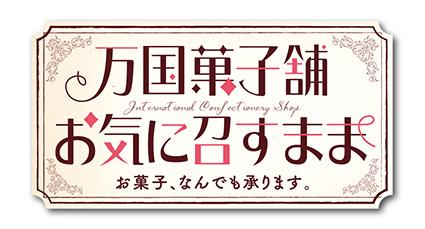 「万国菓子舗 お気に召すまま」ファン文庫:ライトノベルデザイン_f0233625_18545618.jpg