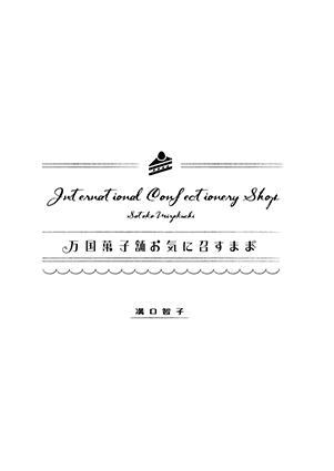 「万国菓子舗 お気に召すまま」ファン文庫:ライトノベルデザイン_f0233625_18555268.jpg
