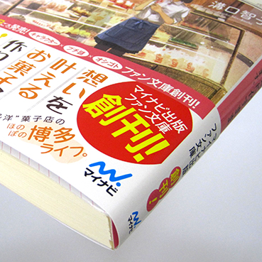 「万国菓子舗 お気に召すまま」ファン文庫:ライトノベルデザイン_f0233625_18573313.jpg