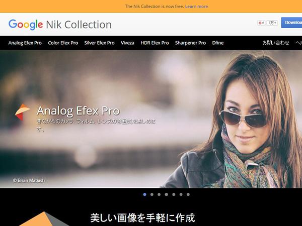 Google、画像プラグイン「Nik Collection」_c0061727_12355039.jpg