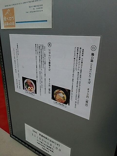 淡路町 「潮」鶏白湯ラーメン_c0124528_21323058.jpg