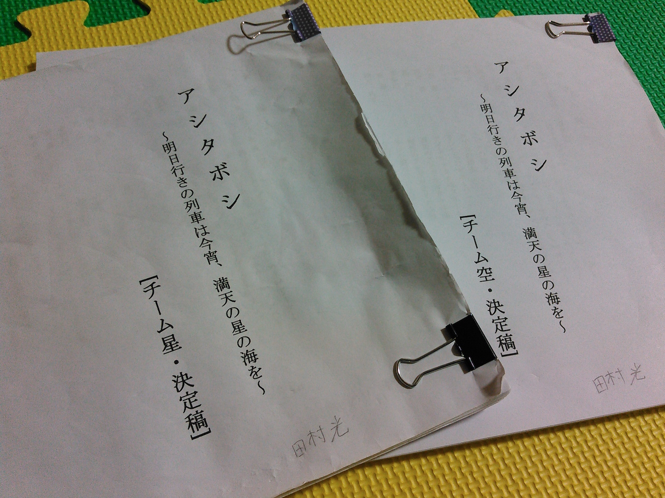 田村光です!_a0357931_20471194.jpg