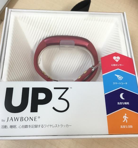 Jawbone UP3を使い始めた。_b0028732_00220832.jpg