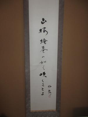 高浜虚子と伊藤柏翆_f0289632_19210152.jpg
