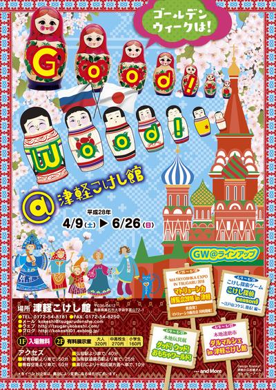 MATRYOSHKA EXPO IN TSUGARU 2016 ~マトリョーシカ博覧会 2016 in 津軽~ のお知らせ_e0318040_18172235.jpg