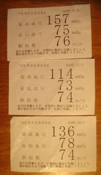血圧計の怪_b0084241_21382012.jpg