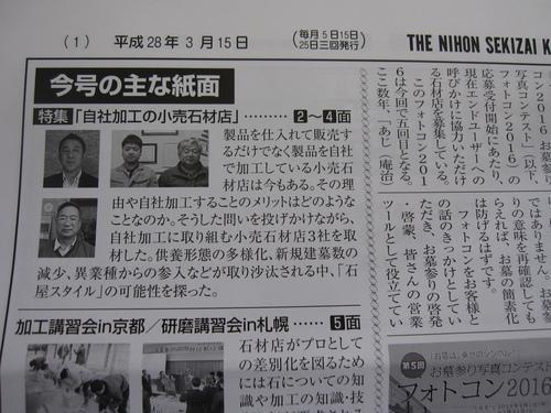 日本石材工業新聞に紹介されました_b0062748_10352038.jpg