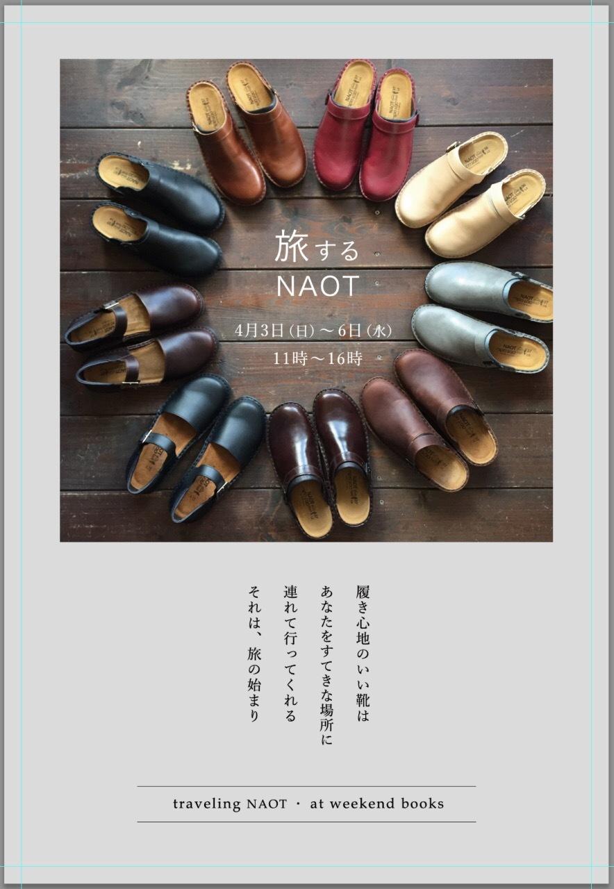 「旅するNAOT」出店者のご紹介 焼き菓子 かなぐつ屋さん。_e0060555_10261475.jpeg