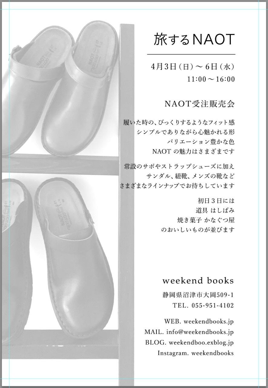 「旅するNAOT」出店者のご紹介 焼き菓子 かなぐつ屋さん。_e0060555_10264630.jpeg