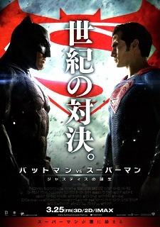 『バットマンVSスーパーマン/ジャスティスの誕生』(2016)_e0033570_19361608.jpg