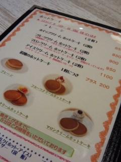 梅ヶ丘 ホットケーキパーラー Fru-Full(フルフル)のフルーツクリームホットケーキ_f0112873_21415063.jpg