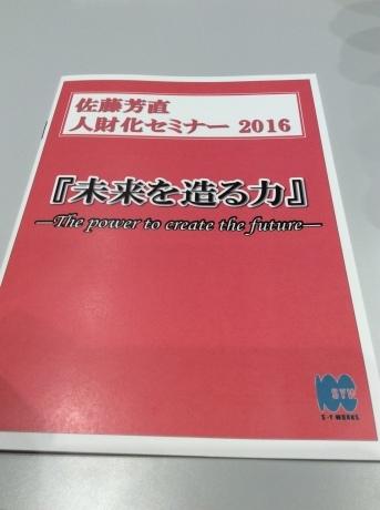 人材化セミナー2016_a0168274_19260264.jpeg