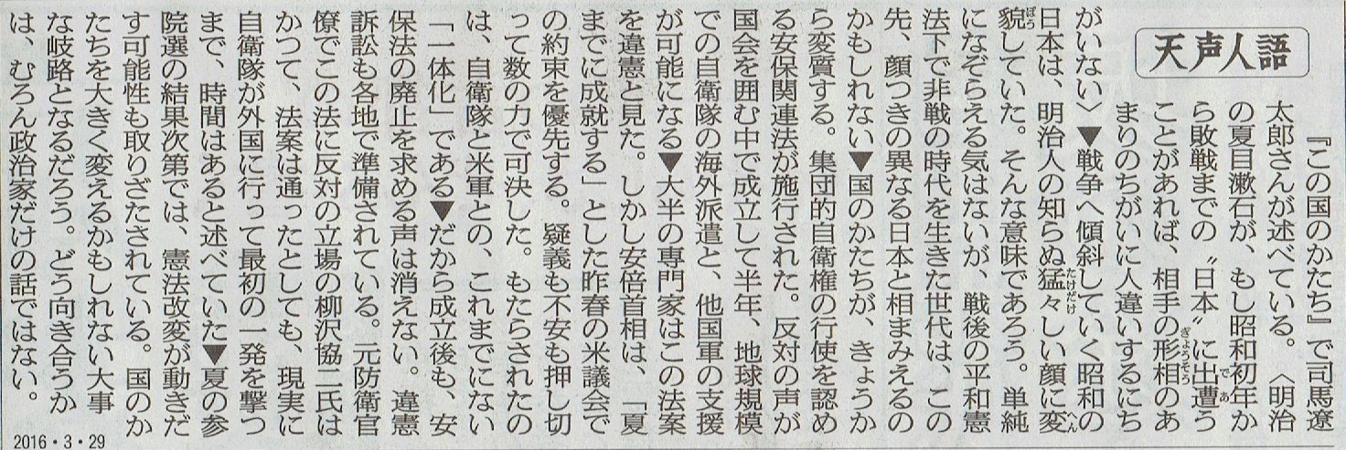 2016年3月29日 第20回 茨城県牛久母親大会 その13_d0249595_6443068.jpg
