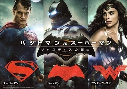 「バットマンVSスーパーマン」クリアファイル_d0168021_22371949.jpg