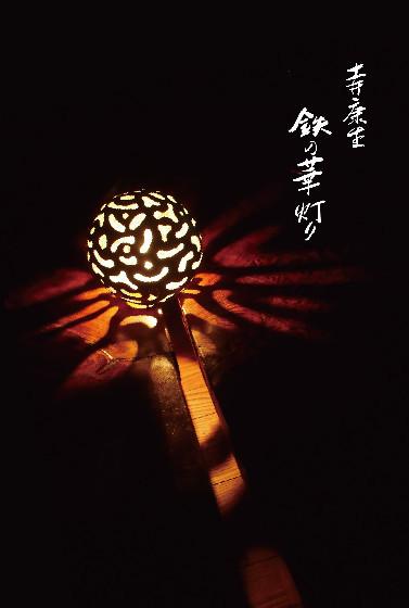土井康生 鉄の華灯り展 4/1~25_b0237338_17401854.jpg