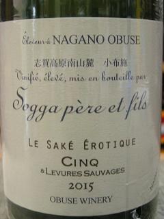 ソガ ペール エ フィス Le Sake Erotique Cinq_a0109453_11312945.jpg