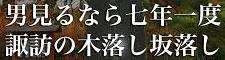 <2016年4月>諏訪探訪③:御柱祭・守屋山・古事記に隠された諏訪ユダヤミステリー_c0119160_22211124.jpg