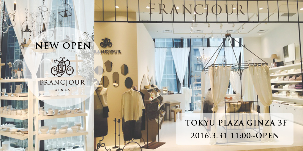 FRANCJOUR GINZA OPEN 3.31 11:00~_f0111065_1211174.jpg