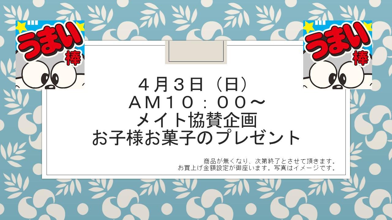 160330 イベント告知_e0181866_1342303.jpg