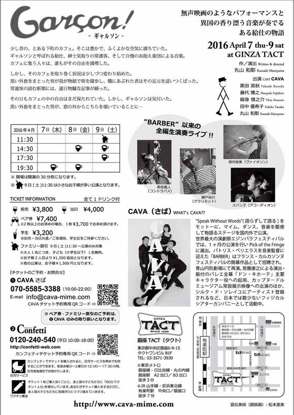 『Garcon!』CAVA公演のお知らせ 4/7〜4/9_b0010487_10150284.jpg