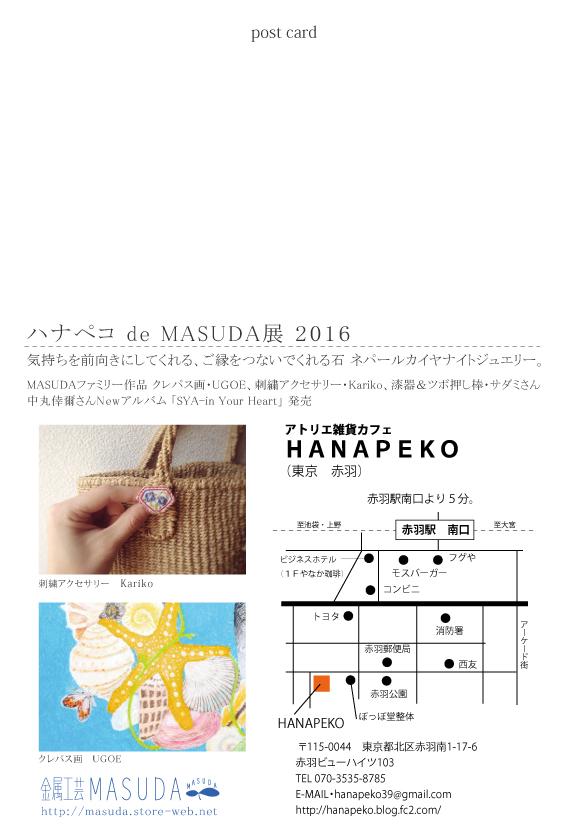 ♡ハナペコde MASUDA展♡_c0165589_823551.jpg