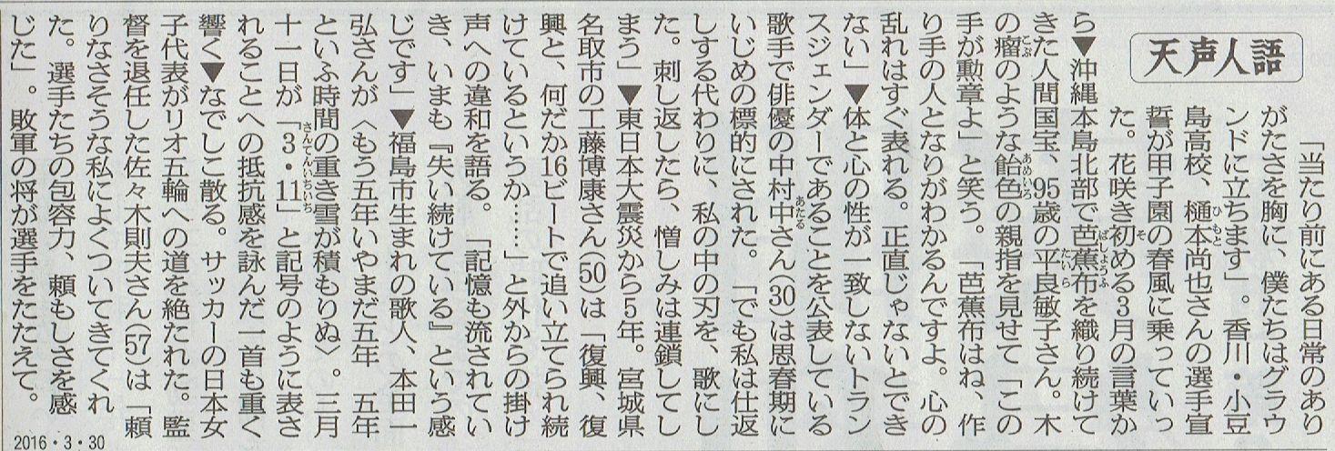 2016年3月30日 第20回 茨城県牛久母親大会 その14_d0249595_715392.jpg