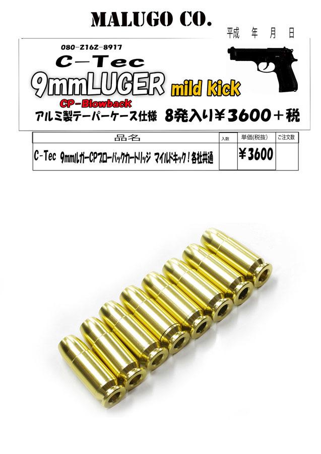 C-Tec 9mmCPカート_f0131995_18330973.jpg